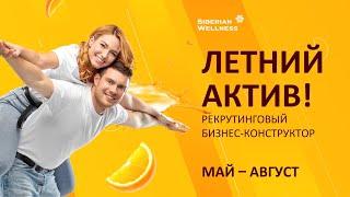 Летний актив! Рекрутинговый бизнес-конструктор Siberian Wellness