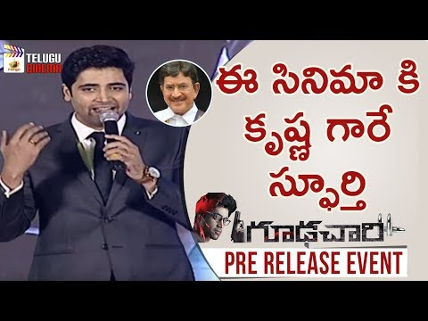 Adivi Sesh about Super Star Krishna Gudachari 116 | Goodachari Pre Release Event | Sobhita Dhulipala