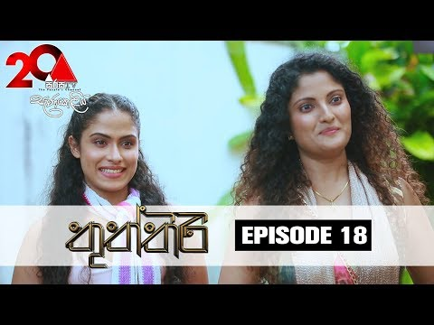 Thuththiri Sirasa TV 05th July 2018 Ep 18 HD