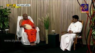 Sith Pahan Wewa 2020 - 04 - 07