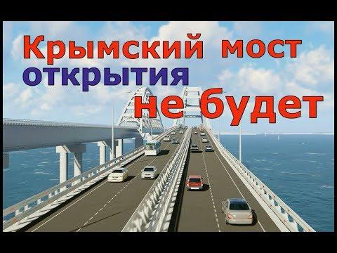 🔴🔴 Крымский мост ОТКРЫТИЯ НЕ БУДЕТ.Крым 2018