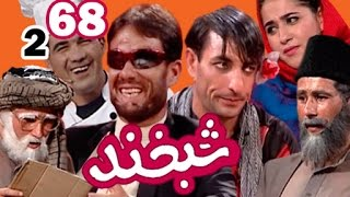 Shabkhand With Two Tailors - Ep.68                                       شبخند با دو خیاط