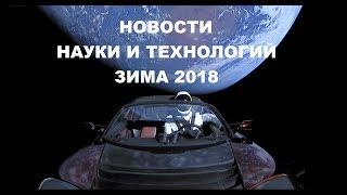 Новости науки и технологий. Зима 2018
