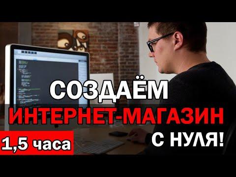 КАК СОЗДАТЬ ИНТЕРНЕТ-МАГАЗИН за 1.5 ЧАСА + мобильная версия! (2017г)