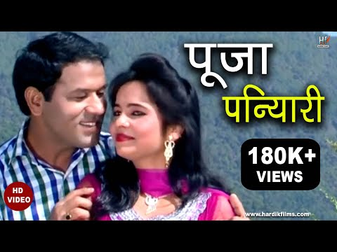 Puja Panyari | Latest Garhwali Song 2014 - 2015 | Prem Singh Gusain | Meena Rana | Pushpa Ramsyali video