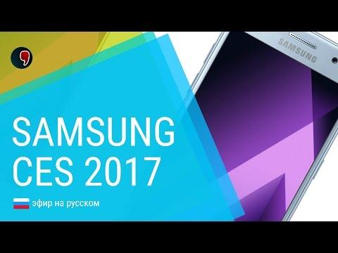 Презентация Samsung на CES 2017: QLED, Notebook 9, Notebook odyssey (прямой эфир на русском)