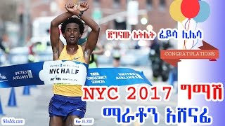 ጀግናው አትሌት ፈይሳ ሊሌሳ - NYC 2017 ግማሽ ማራቶን አሸናፊ - Athlete Feyisa Lelisa win the 2017 NYC Half Marathon