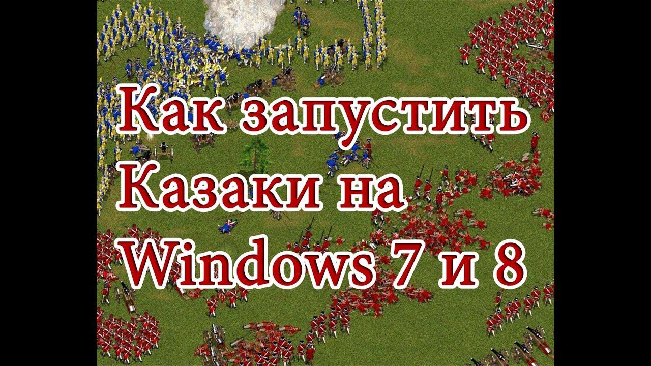 Watch dogs как запустить на windows