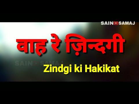Wah Re Jindagi वाह रे जिंदगी Motivation Video [Sain Samaj]