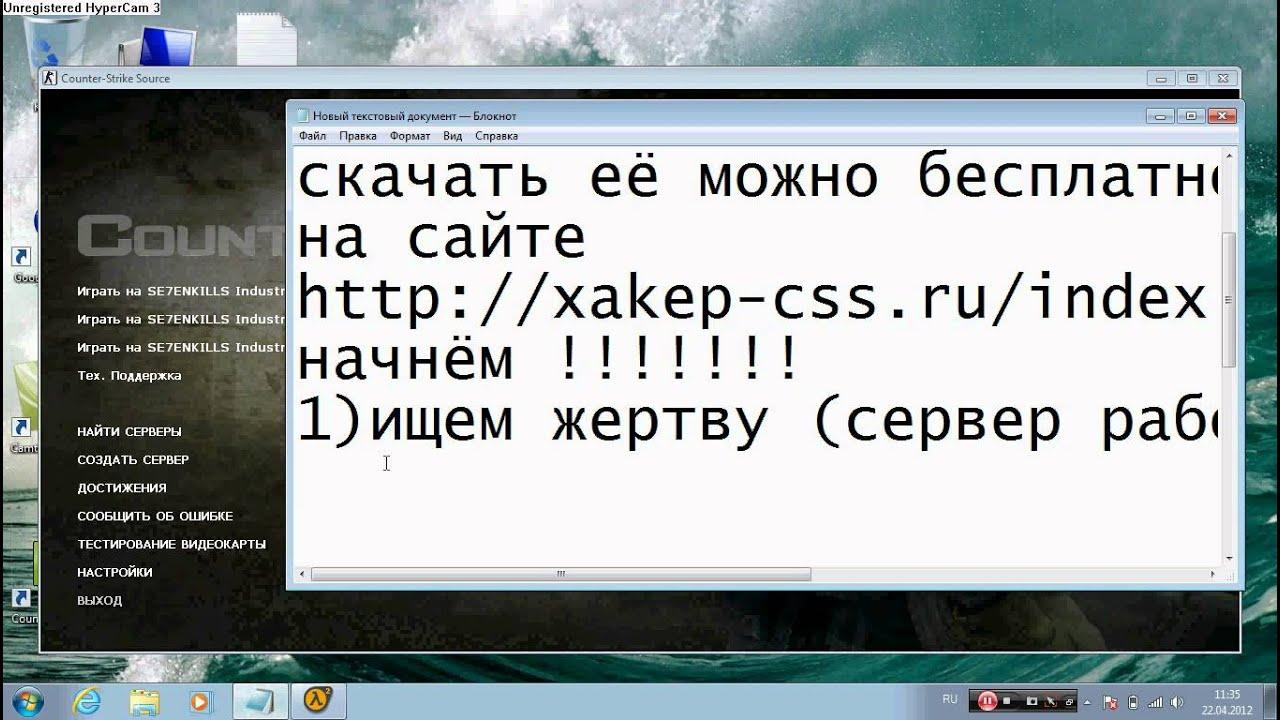 Программу Для Взлома Сервера В Css