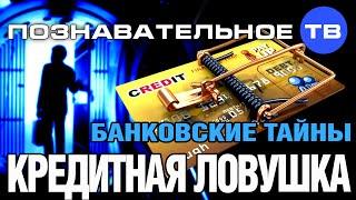 Банковские тайны: Кредитная ловушка (Познавательное ТВ, Дмитрий Еньков)