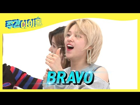 (Weekly Idol EP.303) I will never be wrong!!