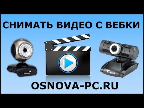 Запись с веб камеры
