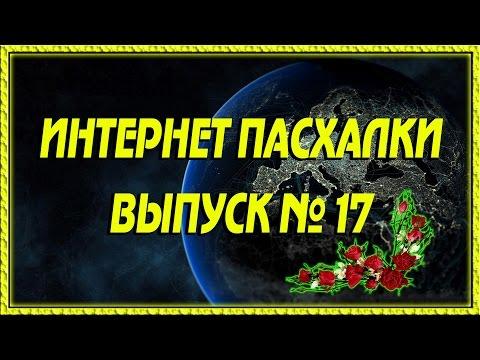 Интернет пасхалки 17 выпуск [Easter eggs on the Internet]
