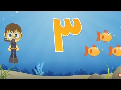 Learn Arabic Numbers For Children 1-10 - تعلم الأرقام باللغة العربية video
