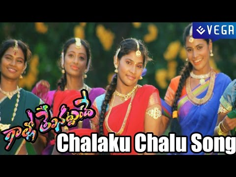 Gallo Telinattunde Movie Songs - Chalaku Chalu Song - Latest...