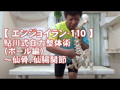 #110 仙骨/鮎川式自力整体術(ボール編)・身体ケア【エンジョイラン】
