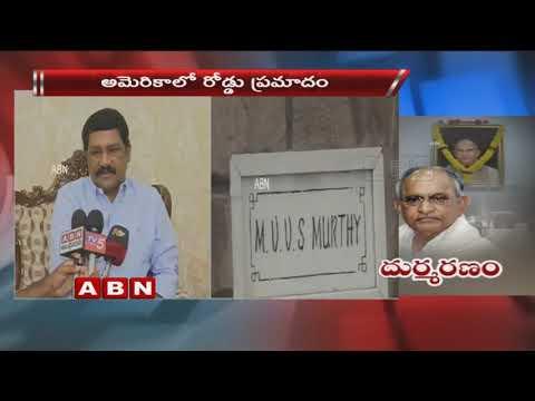 Minister Ganta Srinivasa Rao Pays Condolence To GITAM University Director MVVS Murthy | ABN Telugu