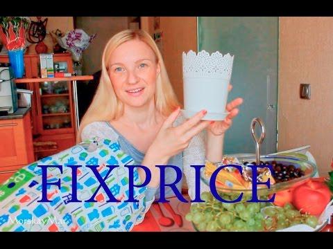 Влог: Fix Price  (Покупка, готовлю)