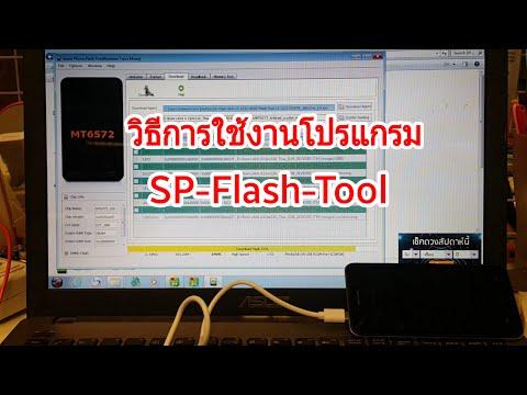 สอนวิธีการใช้งานโปรแกรม flash tool แฟลชเครื่อง mtk แฟลชโปรแกรม