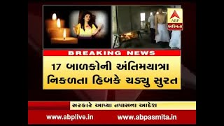 21 students funeral in Surat after dead in fire erupt at tuition class