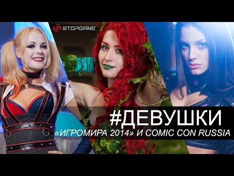 Девушки «Игромира 2014» и Comic Con Russia