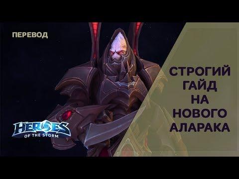Строгий гайд на Аларака (D.Va патч) при уч. AlextheproG | Ryoma | Heroes of the Storm | На Русском