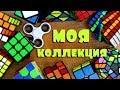 МОЯ КОЛЛЕКЦИЯ ГОЛОВОЛОМОК 2017 и трюки со спиннером