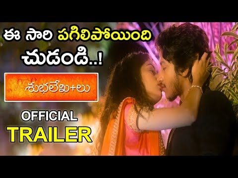 Subhalekha+Lu Official Trailer || Priya Vadlamani || Sharrath Narwade || Telugu Trailers || NSE