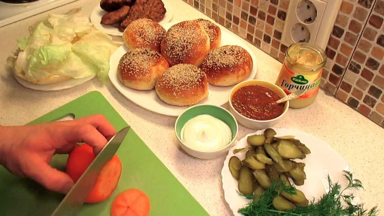 Как сделать гамбургер в домашних условиях видео рецепт
