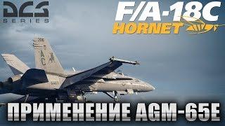 DCS World | F/A-18C | Применение ракеты AGM-65E