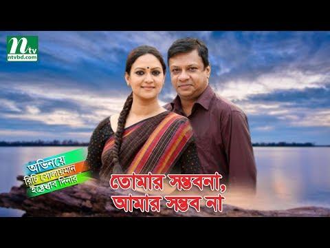 Bangla Natok Tomar Sombhabona Amaar Sombhob Na (তোমার সম্ভাবনা আমার সম্ভব না) By Richi & Dinar