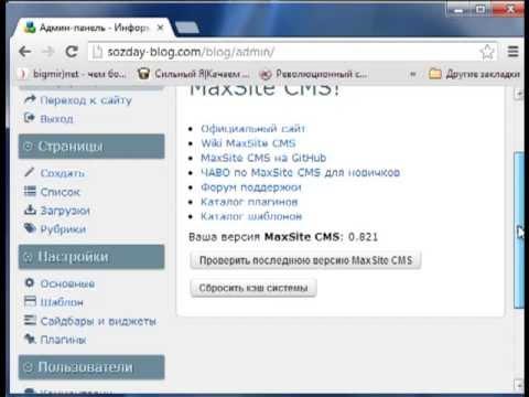 Создай Свой Блог Легко и Быстро ver 2.0 - Обзор админ-панели блога
