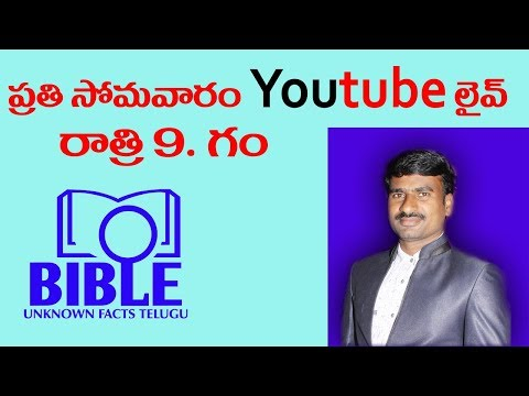 Bible Unknown Facts Telugu Live Stream