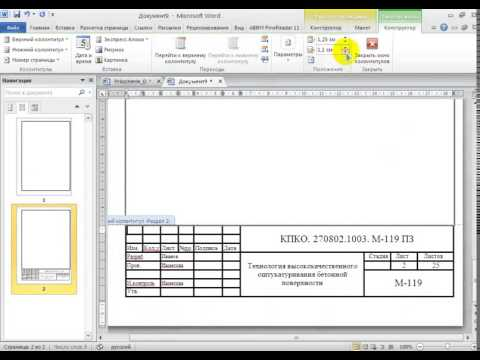 Как в ворде сделать рамку и штамп в ворде 196