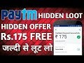 Paytm Hidden Maha Loot Offer Paytm Rs 175 Free For All User Paytm Offer Today mp3