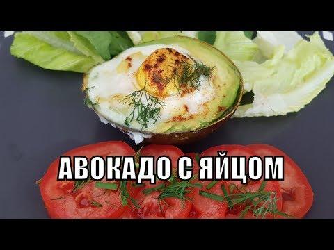 АВОКАДО с яйцом и сыром | НЕОЖИДАННО вкусно | Супер ПП ЗАВТРАК | Elena France