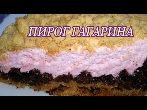 Пирог Гагарина.  Рецепт Пирог Гагарина