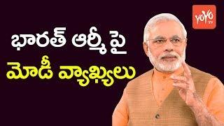 భారత్ ఆర్మీ పై మోడీ వ్యాఖ్యలు.   PM Modi Comments On Indian Army