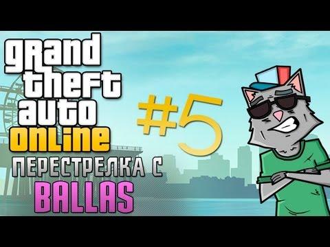 GTA online #5 [перестрелка с ballas]