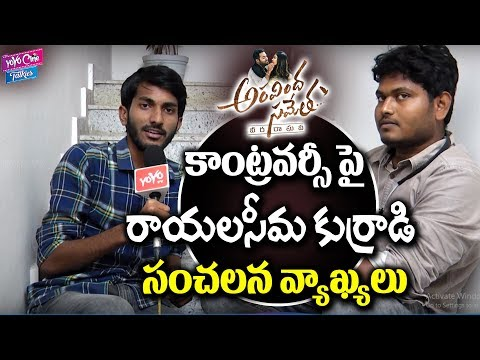 Rayalaseema Boy About  Aravindha Sametha Movie Controversy | Jr NTR | Trivikram | YOYO Cine Talkies