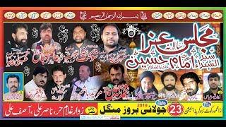 LIVE Majlis Aza 23 July 2019 Ada Mehmood Kot Jhang