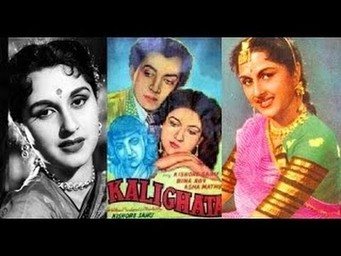 Kali Ghata Full Hindi Movie 1951 -  Kishore Sahu | Bina Roy |...