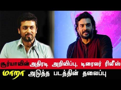 சூர்யாவின் அதிரடி அறிவிப்பு| Suriya Latest Spech | Ngk Movie | Madhavan