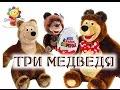 Мультфильм сказка с КИНДЕР СЮРПРИЗАМИ Три медведя Сказка про лягушку Снеговик Детство ТВ mp3