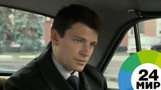 Любовь или карьера? Сериал «Апофегей» на телеканале «МИР» - МИР 24