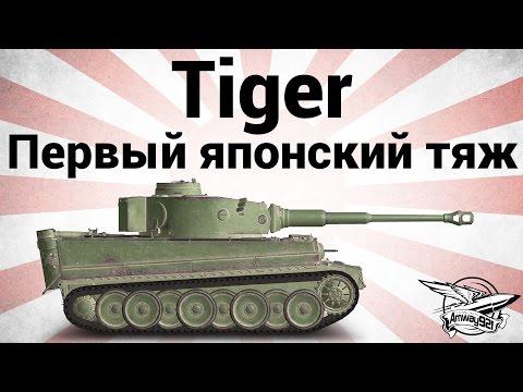 Tiger - Первый японский тяж