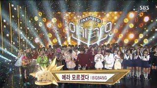 Download Lagu BIGBANG - '에라 모르겠다 (FXXK IT)' 0101 SBS Inkigayo : NO.1 OF THE WEEK