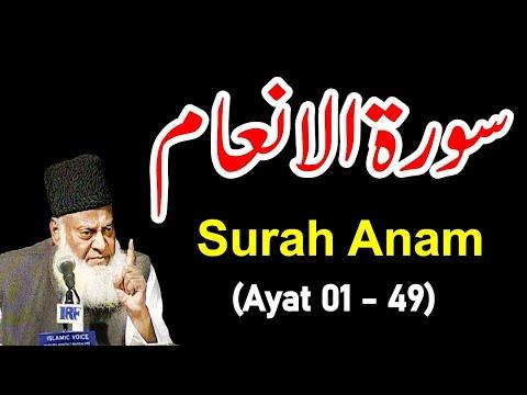 Bayan Ul Quran Hd - 029 - Sura Anam - 1 - 49 (dr. Israr Ahmad) video