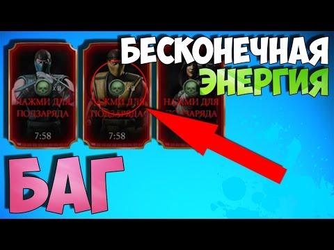 БАГ: БЕСКОНЕЧНАЯ ЭНЕРГИЯ (No Ban/No Hack) | Mortal kombat X Mobile